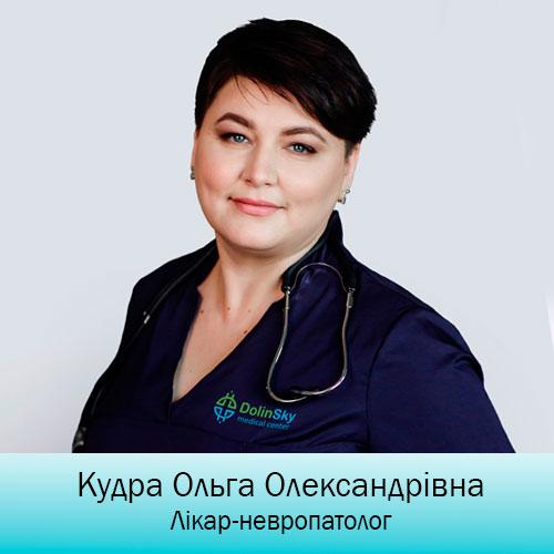 Kudra_Olga_nevrolog