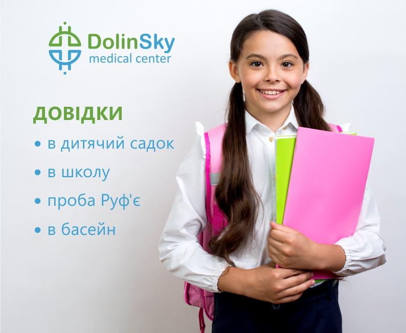 Довідки в медичному центрі «DOLINSKY»